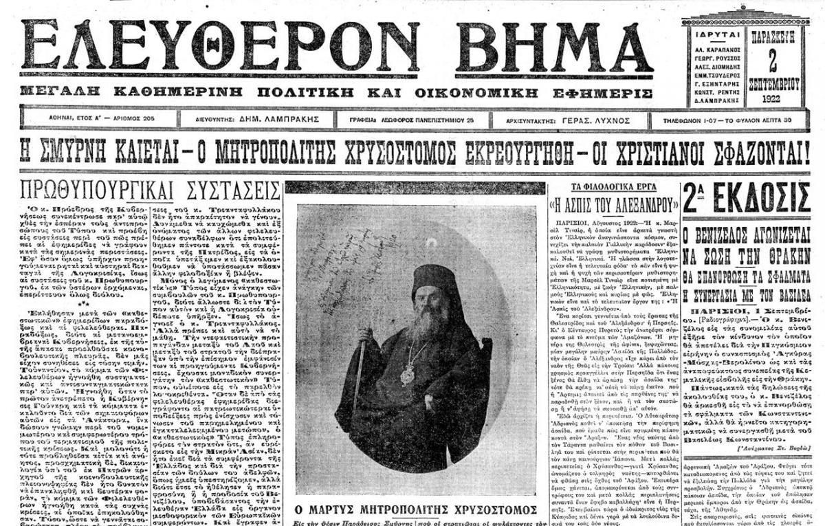 02.09.1922eleutherovima efhmerida