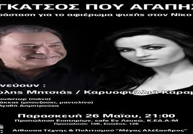 """""""Ο Γκάτσος Που Αγάπησα"""" με τον Μανώλη Μητσιά και την Καρυοφυλλιά Καραμπέτη  στο Άργος"""