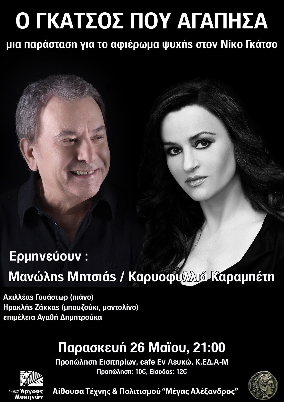 afisa-Mitsias-Karabeti_26-5-2017