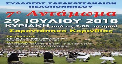 7ο ετήσιο Αντάμωμα του Συλλόγου Σαρακατσαναίων Πελοποννήσου.