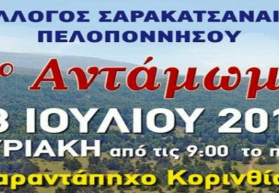 8o Αντάμωμα Σαρακατσαναίων Πελοποννήσου την Κυριακή 28 Ιουλίου.