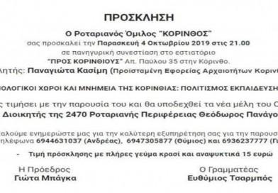 Θέμα:Αρχαιολογικοί χώροι της Κορινθίας.Παρασκευή 4 Οκτωβρίου 2019 συνεστίαση.