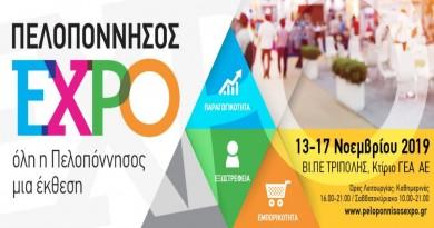 """Η """"Πελοπόννησος Expo 2019"""" ξεκινά  Τετάρτη13 Νοεμβρίου  στην Τρίπολη"""