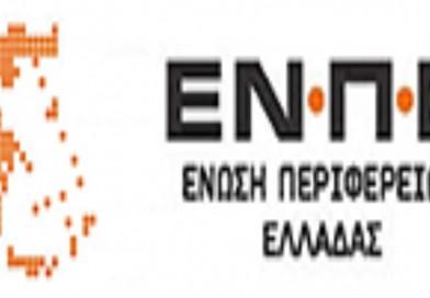 Γενική συνέλευση και αρχαιρεσίες αύριο Τετάρτη στην ΕΝΠΕ