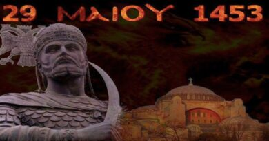 Πήραν την Πόλη…Η ΠΟΛΙΣ ΕΑΛΩ 29 ΜΑΙΟΥ 1453