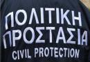 Οδηγίες της Πολιτικής Προστασίας εν όψει του κύματος κακοκαιρίας