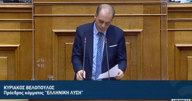 Ο Πρόεδρος της ΕΛΛΗΝΙΚΗΣ ΛΥΣΗΣ Κ.ΒΕΛΟΠΟΥΛΟΣ ζωντανά στη Βουλή 25/11/2020
