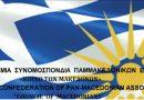 Αλλαγή σκυτάλης στην Παγκόσμια Συνομοσπονδία Παμμακεδονικών Ενώσεων